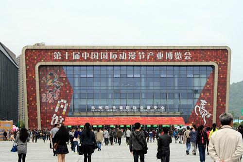 第十届中国国际动漫节在浙江杭州落幕