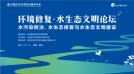 环境修复·水生态文明论坛在惠州举办