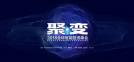 2018全球智能投资峰会在北京召开